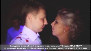Свадьба Юрий и Ольга