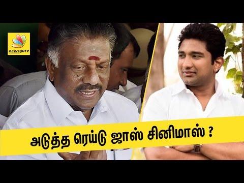 அடுத்த ரெய்டு ஜாஸ் சினிமாஸ் | Next IT Raid in JAZZ Cinemas ? | Latest Tamil News