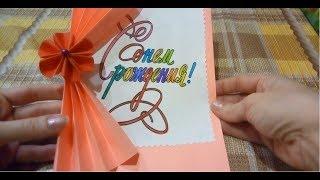 DIY : Открытка из Бумаги на День Рождения***Как Сделать Открытку на Пасху***Paper Card