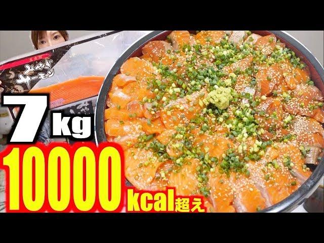 【大食い】[みやぎサーモン]サーモン4キロ使用!ヤバすぎる2色サーモン丼+味噌汁1キロ[合計7キロ]10000kcal超え【木下ゆうか】