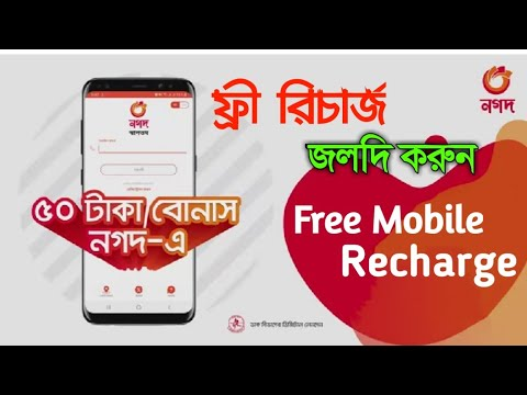 How To Get Free Flexiload Any Number ফ্রী রিচার্জ Unlimited Free Mobile Recharge Nogod