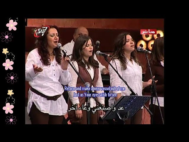 O Great Potter....Arabic Christian Song(Subtitles)