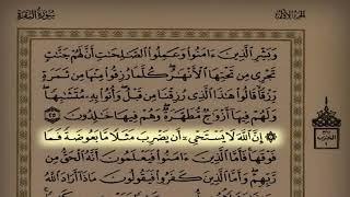 سورة البقرة كاملة | بدر التركي رمضان ١٤٤٠