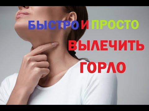 Вылечить больное горло быстро и просто,без затрат/Лечение ангины тонзиллита народными методами