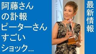 阿藤快さんの訃報 ピーター、共演したばかり「すごいショック」 チャン...