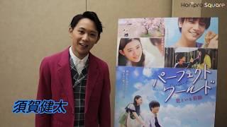 【須賀健太】『パーフェクトワールド』完成披露プレミアイベント