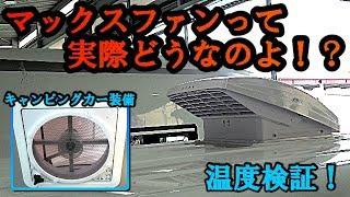 【キャンピングカー装備】「マックスファン」って実際どうなのよ!?温度検証!!