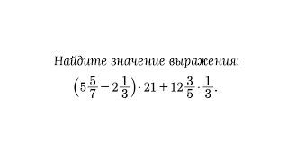 Нахождение значения числового выражения с дробными числами. 5 класс