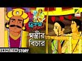 Vikram Betal Cartoon stories | Montri Bichar | Kids Animation