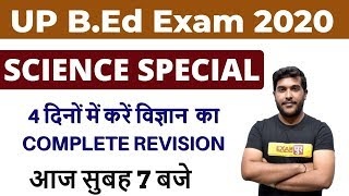 UP B.ED ENTRANCE EXAM 2020 || SCIENCE SPECIAL | COMPLETE REVISION || BY EXAMPUR || @ Live 7 Am