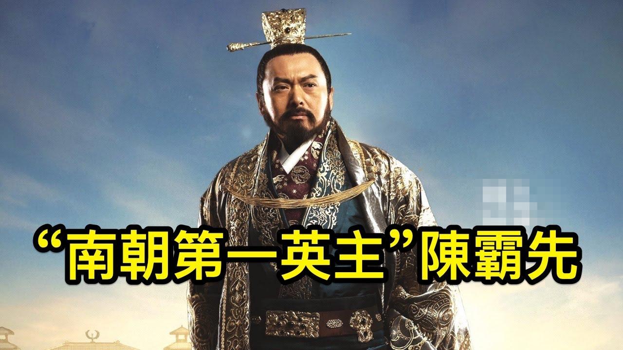 """""""南朝第一英主""""陳霸先,獨自一人拯救了漢文明,他的一生有多牛?"""
