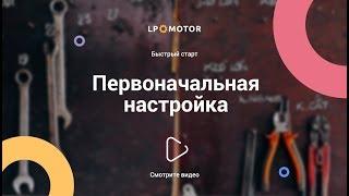 Первоначальная настройка сайта