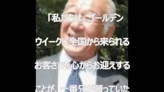 NHKの園芸番組「趣味の園芸」のキャスターを務めたこと でも知られ、...
