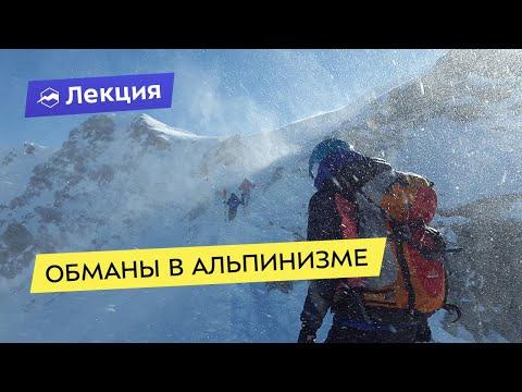 Обманы в альпинизме: что вымысел и что реальность