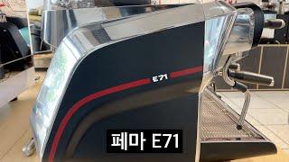 FAEMA사의 끝판왕, E71 하이엔드 에스프레소 머신…