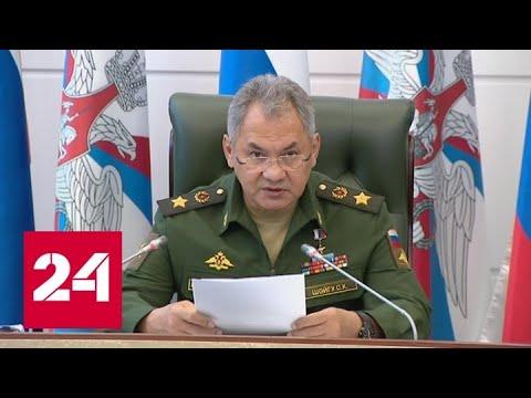 Шойгу заявил о напряженной обстановке на западном стратегическом направлении - Россия 24