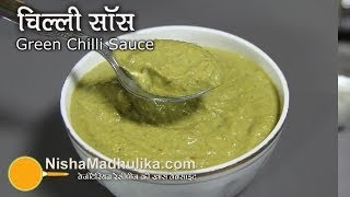 Homemade Green Chilli Hot sauce recipe - Green Chilli sauce recipe
