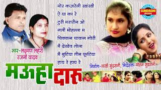 Mauha Daru - मऊहा दारू  - Laxman Lahari - Rajani Yadav  - Cg audio song - cg jukebox song