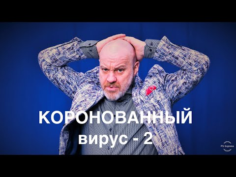 КОРОНОВАННЫЙ  вирус 2.  Георгий и Екатерина Делиевы.
