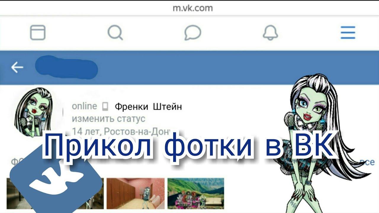 Прикол фотки в ВК/Френки Штейн/Камеди Клаб/