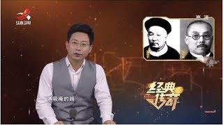 《经典传奇》喋血民国:夺命的菜刀  20190619