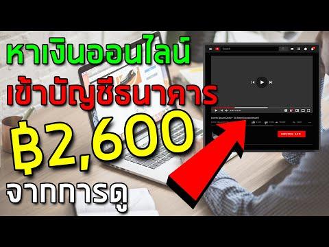 หาเงินออนไลน์ แอพหาเงินเข้าบัญชีธนาคาร และ Truemoney wallet 2,600 บาท จากการดูยูทูป ได้เงินจริง