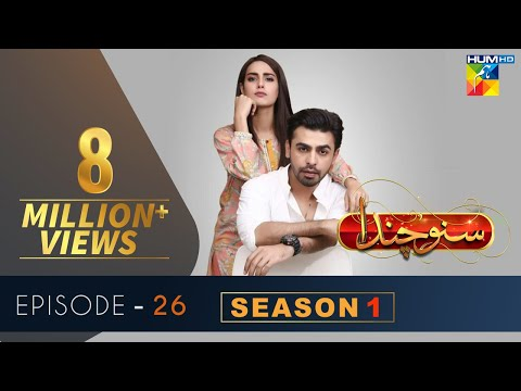 Suno Chanda Episode #26  HUM TV Drama 11 June 2018