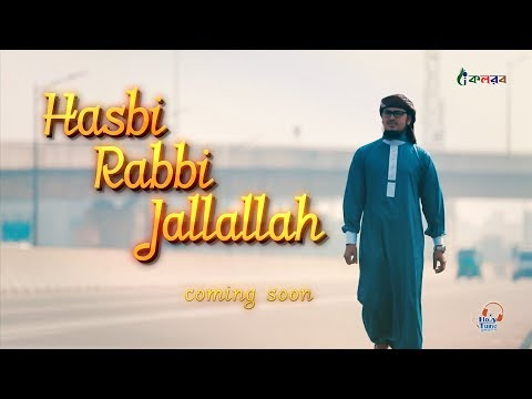 Hasbi Rabbi Jallallah is Coming Soon | Kalarab Shilpigosthi