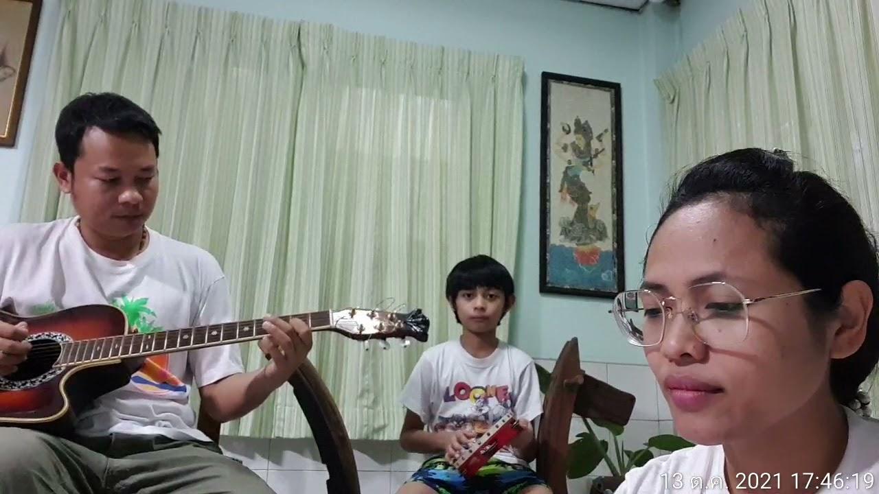 เพลง พยายามที่สุดเเล้ว ครอบครัวดนตรี  Cover  เชน - มะยม