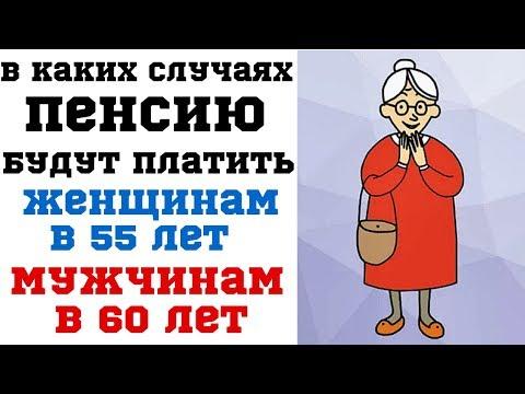 В каких случаях пенсию будут платить женщинам в 55, а мужчинам в 60 лет