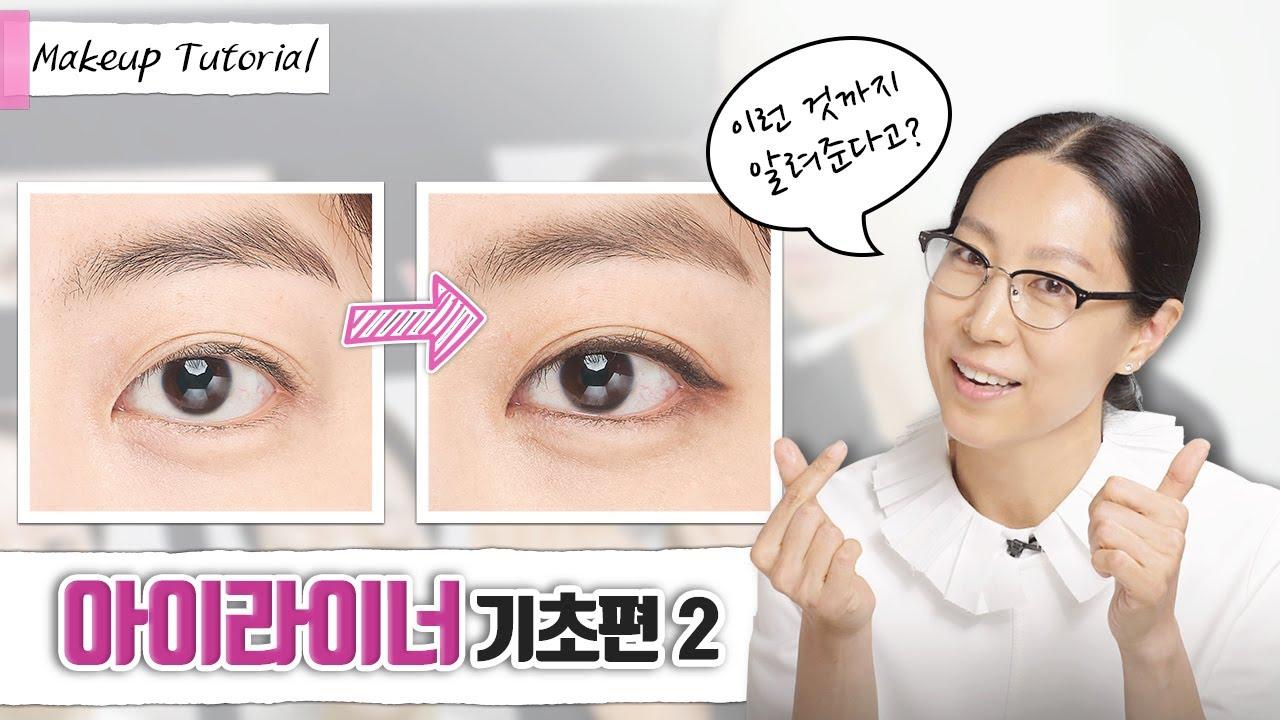 [ENG] TUTORIAL CLASS 아이라인 클래스 2편 / Eyeline Basic Class #2