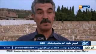 إستغلال أرضية مقبرة و تحويلها إلى مرفق عمومي يثير إستياء سكان بلدية ببار بخنشلة