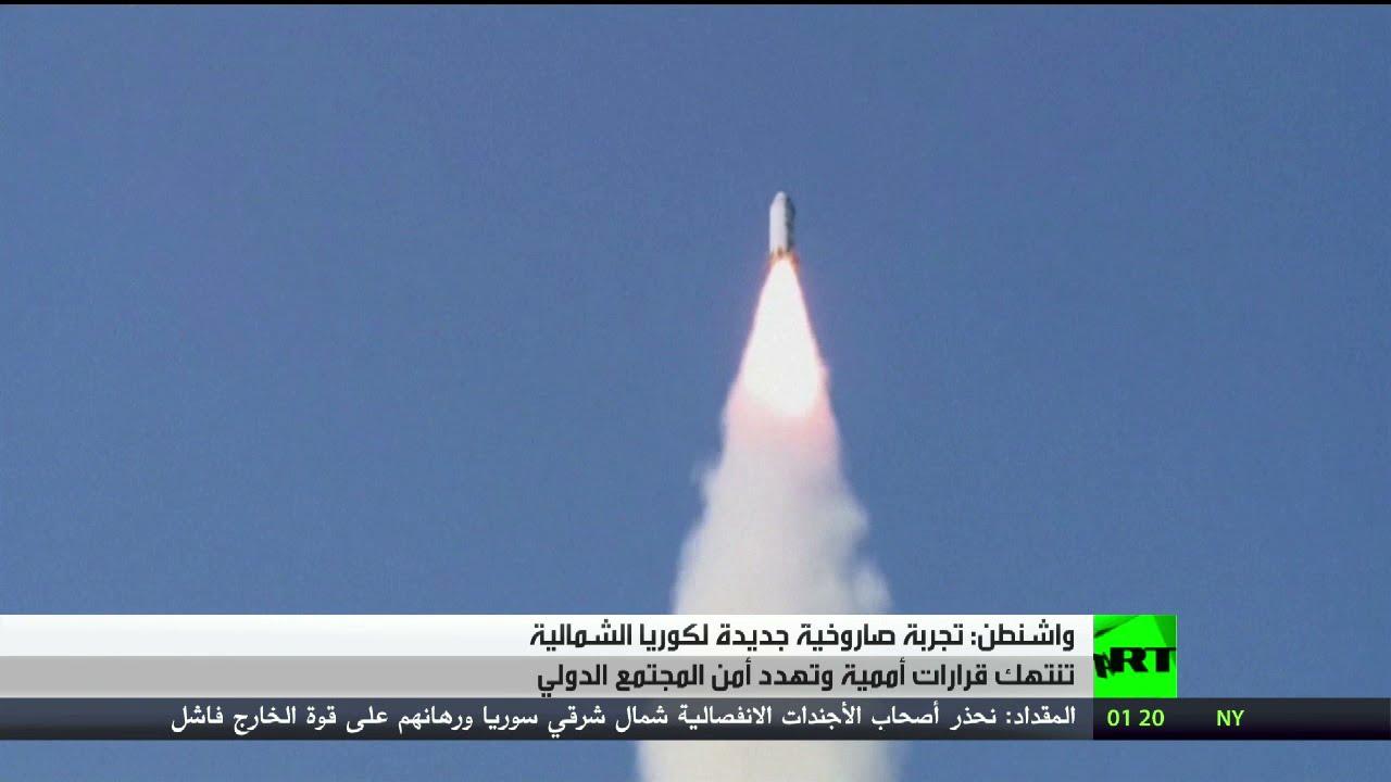 سيئول: بيونغ يانغ أجرت إطلاقا صاروخيا جديدا
