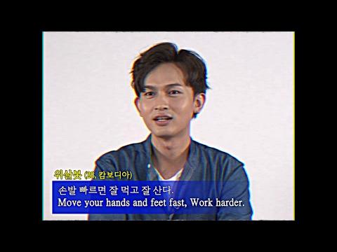 외국인이 생각하는 한국인 특징! / How to Be A Korean : A Tutorial Video