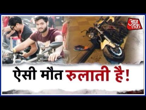 Youth Dies Racing On A Sports Bike At Delhi's Mandi House
