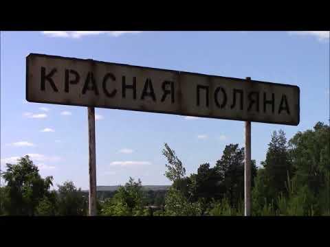 Сейчас все брошу и уеду в поселок Красная Поляна Кировской области