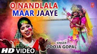 O Nandlala Maar Jaaye I Holi Geet I Full HD Video Song I POOJA GOPAL I Bhakti Holi