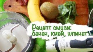 Рецепт Смузи банановый, киви и шпинат