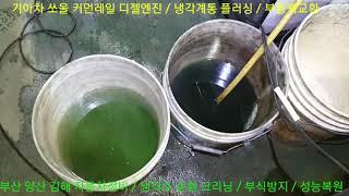 기아차 쏘울 커먼레일디젤엔진 / 엔진냉각수 교환 / 부…