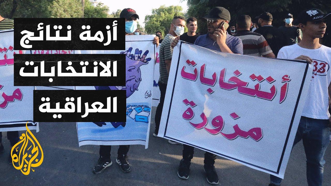مظاهرات في بغداد اعتراضا على نتائج الانتخابات العراقية  - نشر قبل 5 ساعة