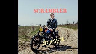 Scrambler из мотоцикла Днепр  - Фильм !