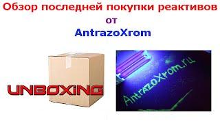 Обзор на покупку реактивов от AntrazoXrom!