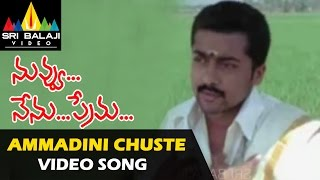 Nuvvu Nenu Prema Video Songs   Ammadini Choosthe Video Song   Surya, Jyothika