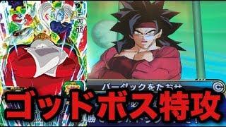 【SDBH】ミッション用SR!込み上げる闘争心のトッポを使ってみた!【スーパードラゴンボールヒーローズ/ユニバースミッション】 thumbnail