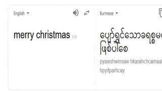 Merry Christmas in Burmese