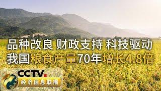 《经济信息联播》 20190923| CCTV财经