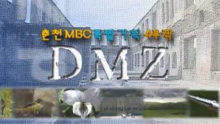 [춘천MBC 다큐] DMZ 제2부 - 끝나지 않은 시련