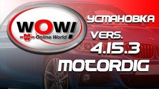 Установка WOW 4.15.3 от Motordig