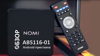 Обзор Android приставки Nomi AB5116-01(Видео-обзор Android приставки Nomi AB5116-01 Купить Android приставку Nomi AB5116-01 Вы можете, оформив заказ у нас на сайте:..., 2017-01-16T10:30:40.000Z)