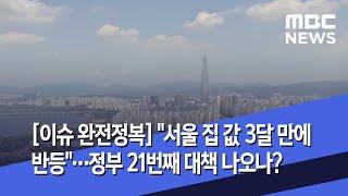 """[이슈 완전정복] """"서울 집 값 3달 만에 반등""""…정부…"""
